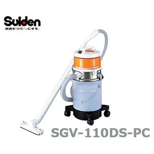 スイデン 業務用掃除機 (店舗工場用) ハイパワークリーナー SGV-110DS-PC (乾式ドライ・除電/単相100V・1100W)