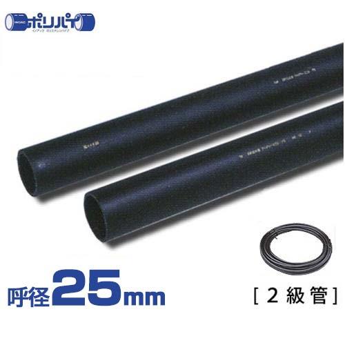 [最大1000円OFFクーポン] ポリエチレンパイプ ポリパイ二級管 一般低圧給水管用 PER-1 (25mm) [パイプ]