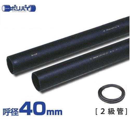 [最大1000円OFFクーポン] ポリエチレンパイプ ポリパイ二級管 一般低圧給水管用 PER-112 (40mm) [パイプ]
