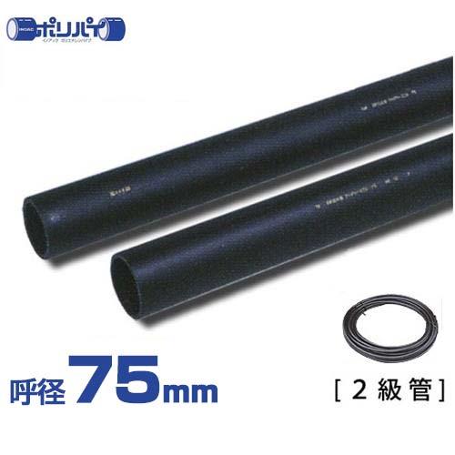 [最大1000円OFFクーポン] ポリエチレンパイプ ポリパイ二級管 一般低圧給水管用 PER-3 (75mm) [パイプ]