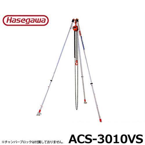 アルクレーン アルミ製 吊下げ三脚 ACS-3010VS (最大吊荷重1t/高さ2.04~2.88m)