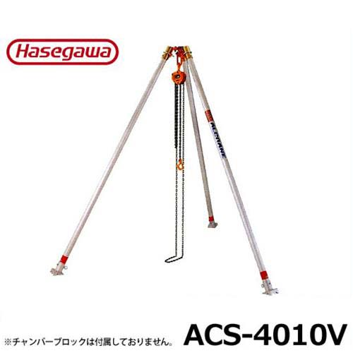 アルクレーン アルミ製 吊下げ三脚 ACS-4010V (最大吊荷重1t/高さ3.60m)