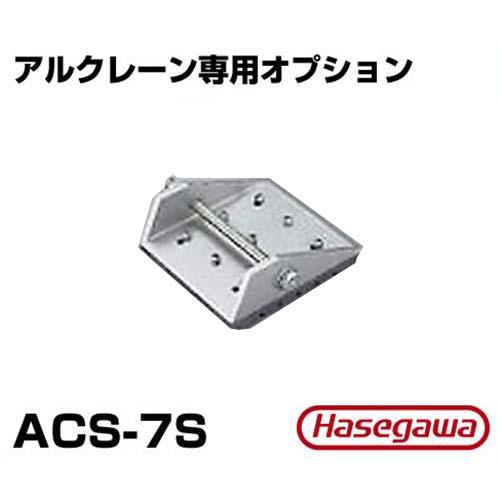 アルクレーン吊下げ三脚専用オプション 滑り止めベース ACS-7S (φ70用・3個セット)