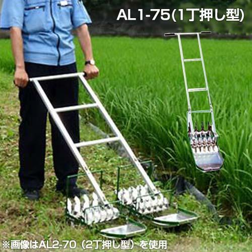 笹川農機 アルミ製手押し除草機 AL1-75 (1丁押し型/除草幅22.5cm)