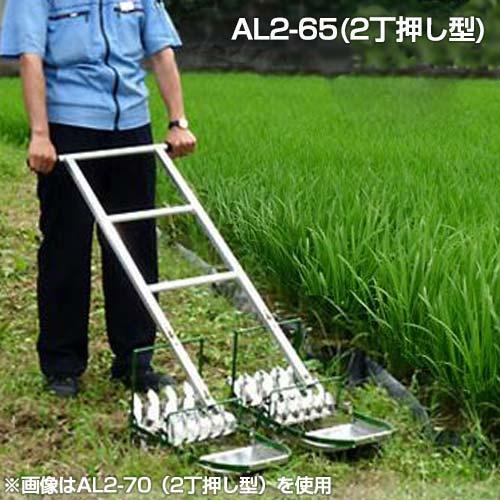 笹川農機 アルミ製手押し除草機 AL2-65 (2丁押し型/除草幅19.5cm)