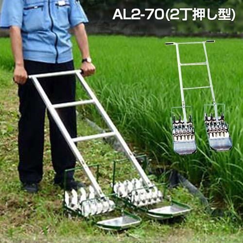 笹川農機 アルミ製手押し除草機 AL2-70 (2丁押し型/除草幅21cm)