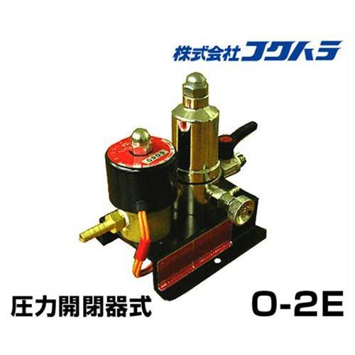 フクハラ エアーコンプレッサー用シングルトラップ O-2E (AC200V)