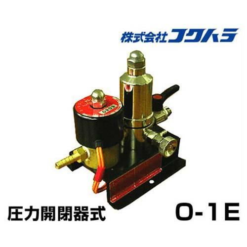 フクハラ エアーコンプレッサー用シングルトラップ O-1E (AC100V)