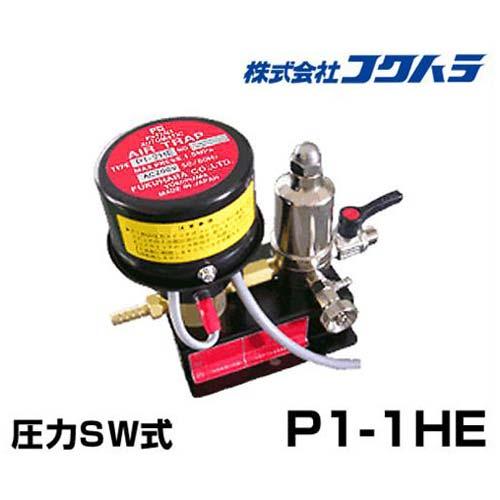 フクハラ エアーコンプレッサー用オートエアートラップ P1-1HE (AC100V)
