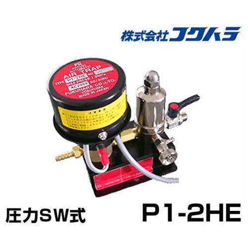 フクハラ エアーコンプレッサー用オートエアートラップ P1-2HE (AC200V)