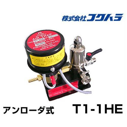 フクハラ エアーコンプレッサー用オートエアートラップ T1-1HE (AC100V)