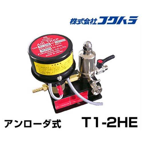 フクハラ エアーコンプレッサー用オートエアートラップ T1-2HE (AC200V)