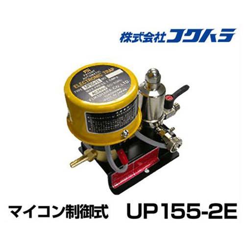 フクハラ エアーコンプレッサー用電子トラップ UP155-2E (AC200V)
