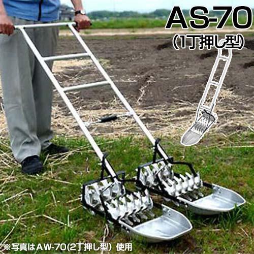 タイショー アルミ製手押し除草機 AS-70 (1丁押し型) [除草機]