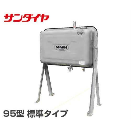 サンダイヤ 灯油タンク 95型 標準仕様 KU5-095SE (ステンレス製)