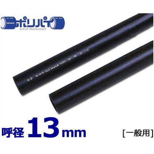 [最大1000円OFFクーポン] ポリエチレンパイプ ポリパイJIS管 一般用1種軟質管 PE11-13 (13mm) [パイプ]