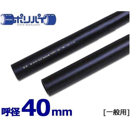 [最大1000円OFFクーポン] ポリエチレンパイプ ポリパイJIS管 一般用1種軟質管 PE11-40 (40mm) [パイプ]