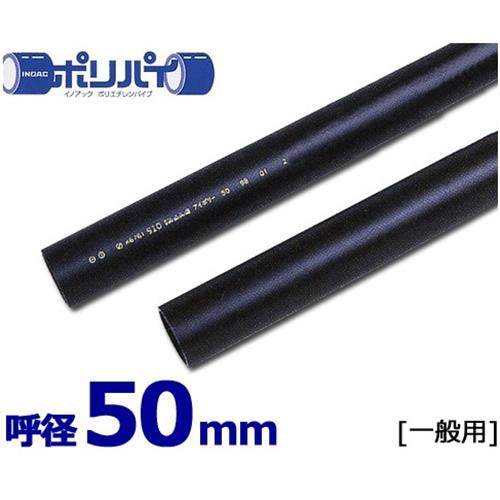 ポリエチレンパイプ ポリパイJIS管 一般用1種軟質管 PE11-50 (50mm) [パイプ]