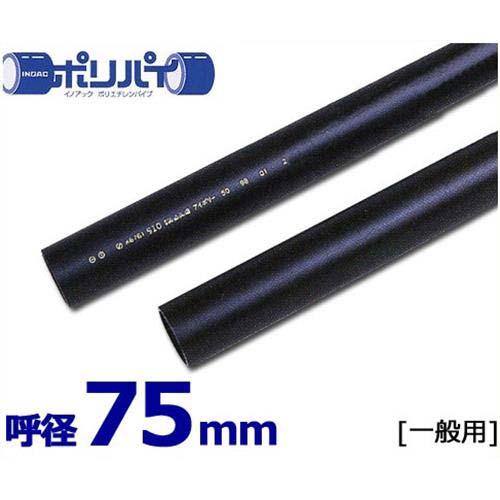 ポリエチレンパイプ ポリパイJIS管 一般用1種軟質管 PE11-75 (75mm) [パイプ]