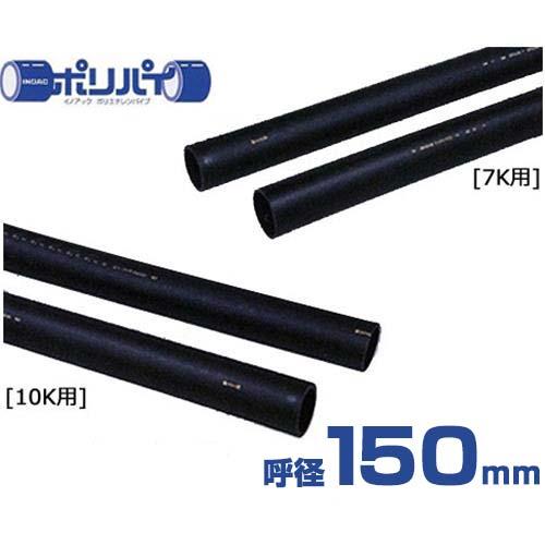 ポリエチレンパイプ ポリパイJIS管 高圧10K用 PE10K-6 (150mm) [パイプ]