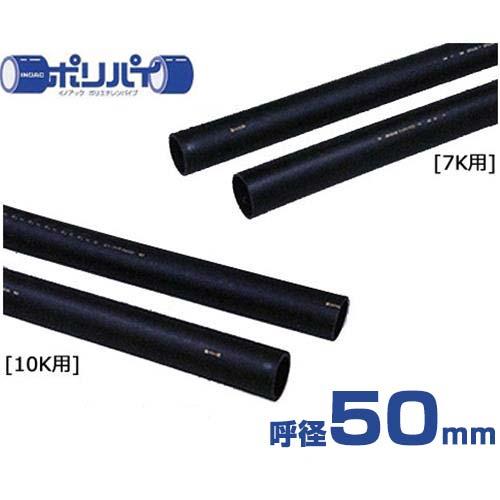 ポリエチレンパイプ ポリパイJIS管 高圧10K用 PE10K-2 (50mm) [パイプ]