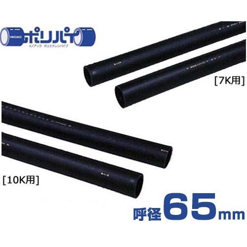 [最大1000円OFFクーポン] ポリエチレンパイプ ポリパイJIS管 高圧10K用 PE10K-212 (65mm) [パイプ]