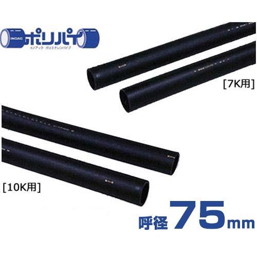 ポリエチレンパイプ ポリパイJIS管 高圧10K用 PE10K-3 (75mm) [パイプ]