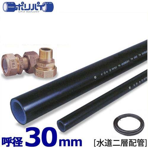 ポリエチレンパイプ ポリパイJIS管 NPEW1-30 (水道用二層配管)