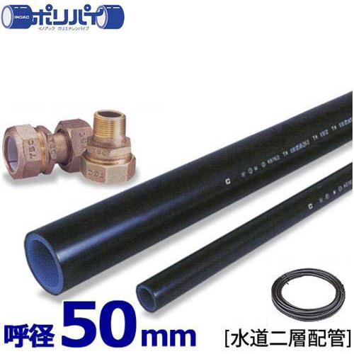 ポリエチレンパイプ ポリパイJIS管 NPEW1-50 (水道用二層配管)