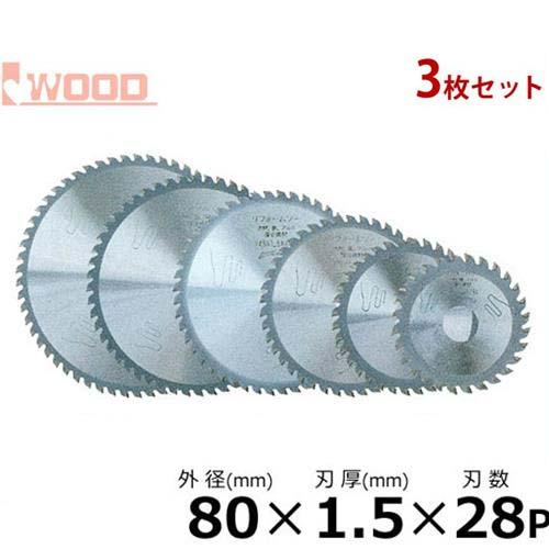 アイウッド リフォームソー No.99210 3枚セット (外径80mm×刃厚1.5×刃数28p) [チップソー]
