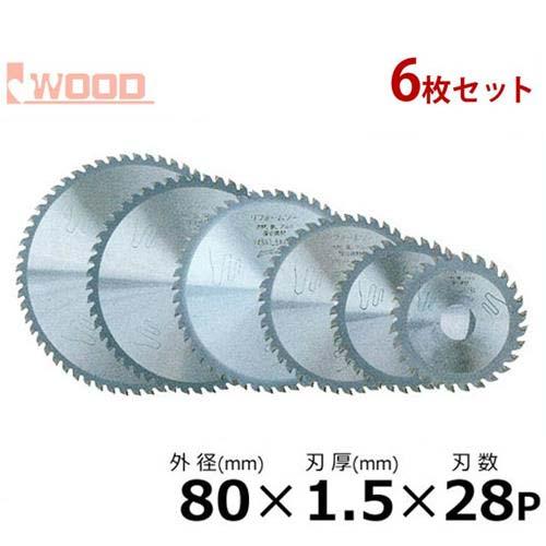 アイウッド リフォームソー No.99210 6枚セット (外径80mm×刃厚1.5×刃数28p) [チップソー]