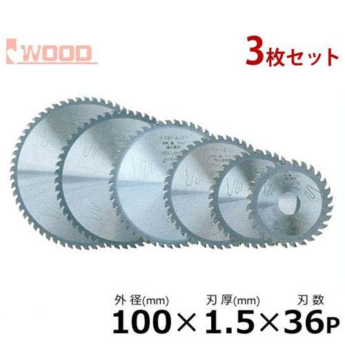 アイウッド リフォームソー No.99211 《3枚セット》 (外径100mm×刃厚1.5×刃数36p)