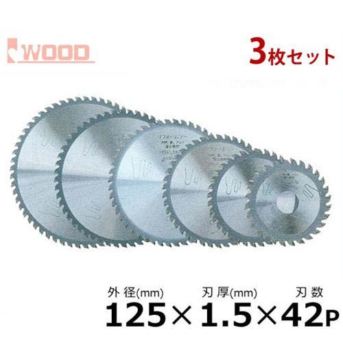 アイウッド リフォームソー No.99212 3枚セット (外径125mm×刃厚1.5×刃数42p) [チップソー]