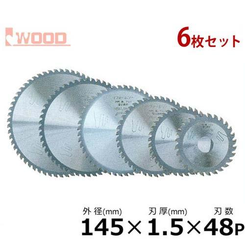 アイウッド リフォームソー No.99213 《6枚セット》 (外径145mm×刃厚1.5×刃数48p)