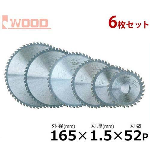 アイウッド リフォームソー No.99214 《6枚セット》 (外径165mm×刃厚1.5×刃数52p)
