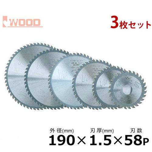 アイウッド リフォームソー No.99216 3枚セット (外径190mm×刃厚1.5×刃数58p) [チップソー]
