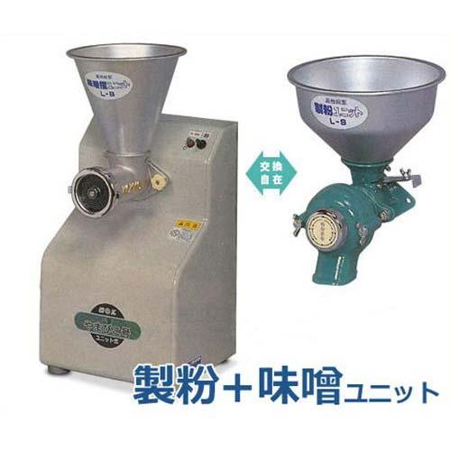 国光社 味噌摺り・製粉機 やまびこ号 L-SB 味噌ユニット+製粉ユニット付き仕様