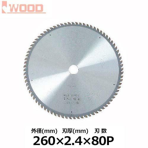アイウッド 鉄工用リフォームソー No.97049 (外径260mm×刃厚2.4×刃数80p)