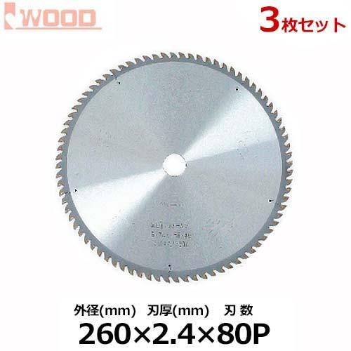 アイウッド 鉄工用リフォームソー No.97049 3枚セット (外径260mm×刃厚2.4×刃数80p) [チップソー]