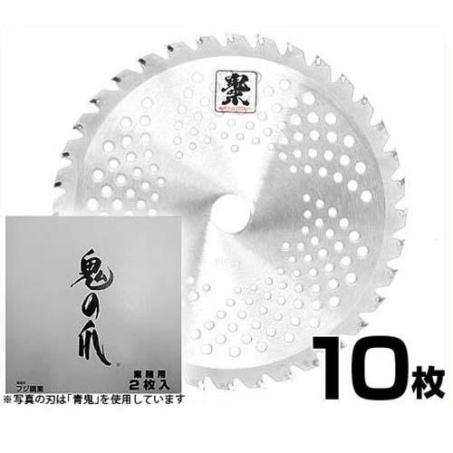草刈り機用チップソー 業務用鬼の爪 10枚セット (2枚入り×5個) [草刈機 刈払機 替え刃]