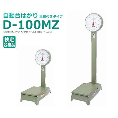 ヤマト 中型自動台はかり D-100MZ (2kg~100kg/車輪付きタイプ) [台はかり]