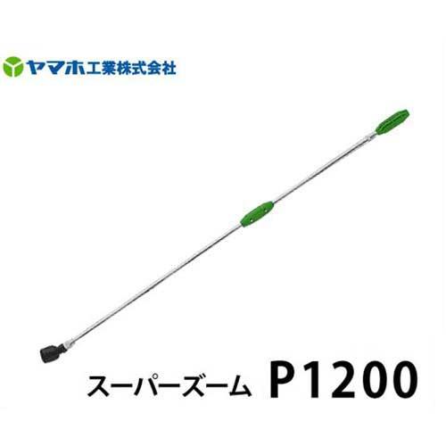 [最大1000円OFFクーポン] ヤマホ 動噴用噴口 スーパーズームP-1200 [噴霧器 噴霧機]
