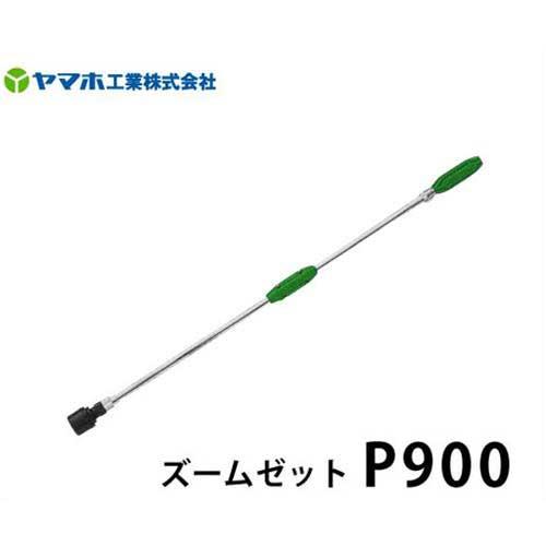 ヤマホ 動噴用噴口 ズームゼットP-900 [噴霧器 噴霧機]