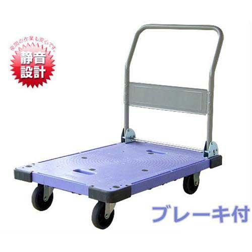 [最大1000円OFFクーポン] ナンシン 樹脂製運搬台車 サイレントマスター DSK-301B ブレーキ付 (荷重300kg)