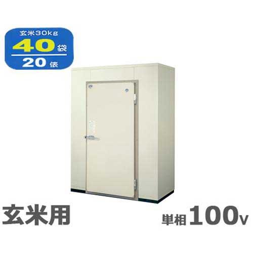 アルインコ プレハブ型 玄米保冷庫 HXR05 (40袋/単相100V) [低温貯蔵庫]