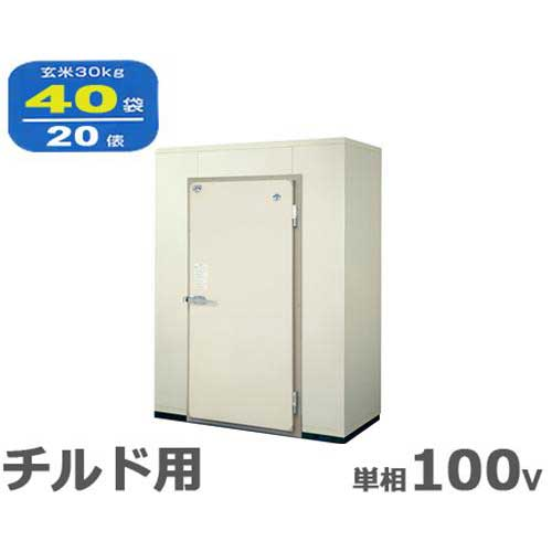 アルインコ プレハブ型 チルド用保冷庫 HXR05T (40袋/単相100V) 【返品不可】