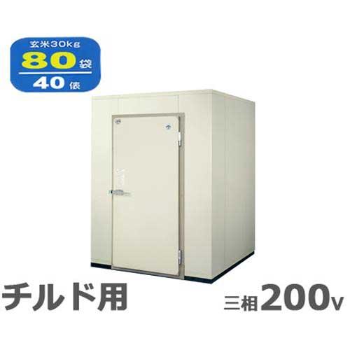 アルインコ プレハブ型 チルド用保冷庫 HXR10T (80袋/三相200V) [低温貯蔵庫]