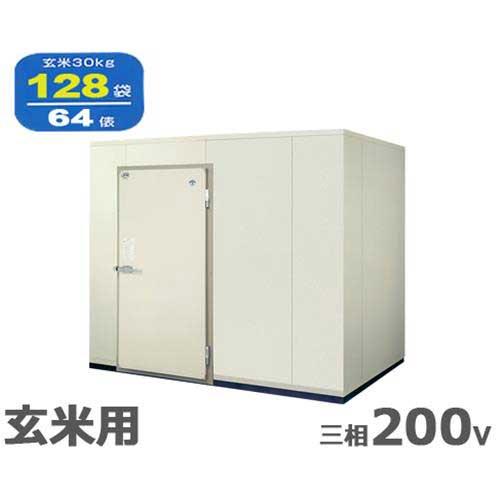 アルインコ プレハブ型 玄米保冷庫 HXR20 (160袋/三相200V) [低温貯蔵庫]