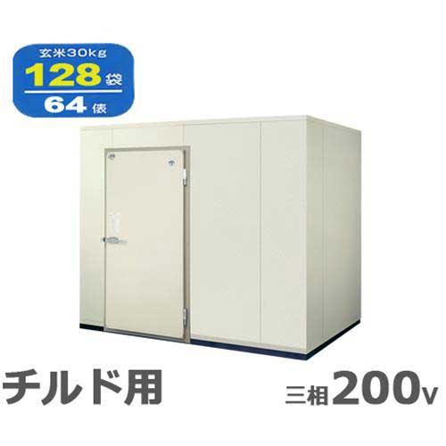 アルインコ プレハブ型 チルド用保冷庫 HXR15T (128袋/三相200V) 【返品不可】