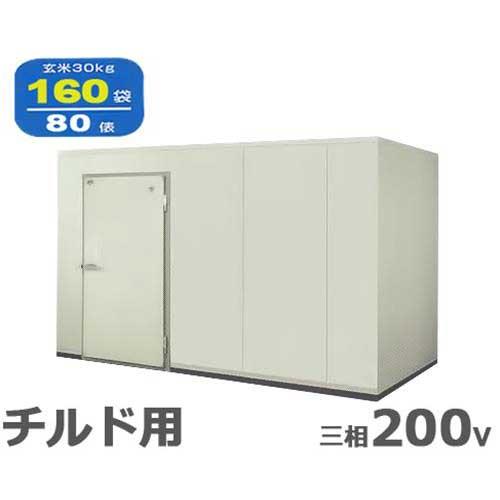 アルインコ プレハブ型 チルド用保冷庫 HXR20T (160袋/三相200V) [低温貯蔵庫]